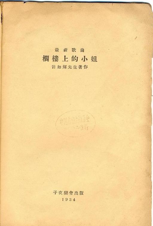 关于中国早期(1927-1949)流行歌曲的研究,已旷日持久,海内外比较有影响的图书,当属美国水晶先生的《流行歌曲沧桑记》、台湾刘星先生的著述(书名待入),以及中国大陆吴剑女士的《解语花》、陈钢等诸先生编著的《上海老歌名典》等。至于不夜城香港,八年前我曾进出该地不少书局,发觉架子上的老歌曲集,更可用汗牛充栋来形容。香港很多老歌歌谱,多属宏篇巨制式的,说明编著者掌握歌曲资料之丰富,无出其右。为之,他们还发明了一种歌曲目录的既简单又实惠的编制方法:一字歌、二字歌,三字歌,以此类推。所以你只要扳手